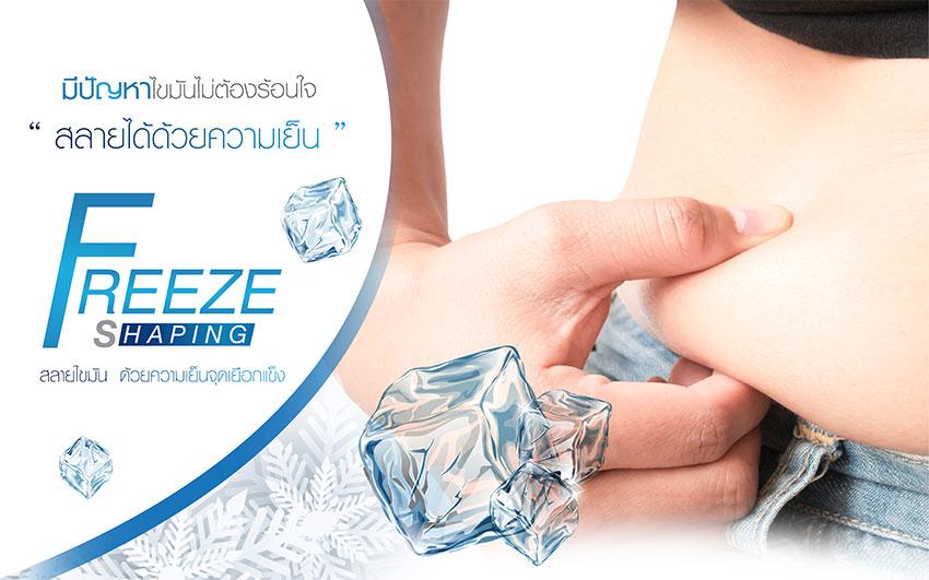 Freeze Shaping สลายไขมันด้วยความเย็นจุดเยือกแข็ง